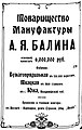 Reklama Balin 1909.jpg