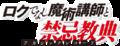 Roku de Nashi Majutsu Kōshi to Akashic Records logo.png