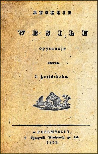 """Ukrainian Latin alphabet - Frontpage of the book """"Ruskoje wesile"""" (Ruthenian wedding, 1835) by Yosyp Lozynskyi which was a presentation of his Latin alphabet for Ruthenian (Ukrainian) language."""