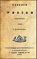 Ruskoje wesile Lozińskoho (1835).jpg