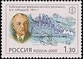 Russia stamp 2000 № 593.jpg