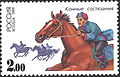 Russian stamps no 530 — Equestrian competition.jpg