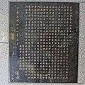 SCU Extension Education Center inscribed stone 20131118.jpg