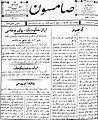 Samsun, 1911.jpg