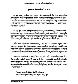 Mahayana sutras - Page from the Laṅkāvatāra Sūtra in Sanskrit