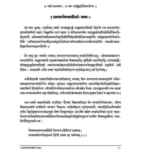 Sanskrit Lankavatara Sutra p1.jpeg