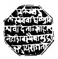 Seal of Shivaji.jpg