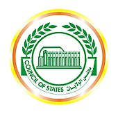 Seal of the Council of States of Sudan.jpg