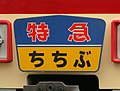 Seibu Railway Kuha5503 Chichibu Head mark.JPG