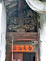 Shantou, Guangdong, China P1050059 (7477593350).jpg