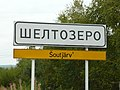 Shyoltozero road sign.jpg