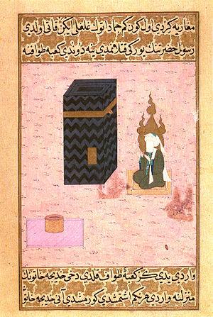 Muhammad (name) - Ottoman miniature of Muhammad praying at the Kaaba