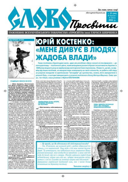 File:Slovo-13-2005.pdf