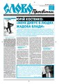 Slovo-13-2005.pdf