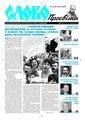 Slovo-34-2011.pdf