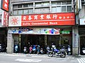 Song Shan Branch, EnTie Commercial Bank 20120714.jpg