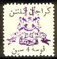 Stamp Malaya Kelantan Thai occ 1943 4c.jpg