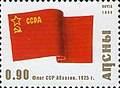 Stamp of Abkhazia - 2000 - Colnect 1004721 - Flag of Abkhazian.jpeg