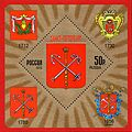 Stamp of Russia 2012 No 1657 Coat of arms of Saint Petersburg.jpg