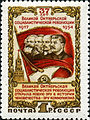 Stamp of USSR 1793.jpg