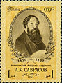 Stamp of USSR 1899.jpg