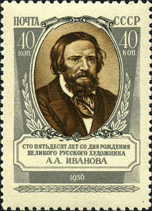 Alexander Andreyevich Ivanov - A. A. Ivanov 1956 commemorative postage stamp of the Union of Soviet Socialist Republics.