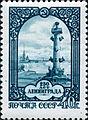 Stamp of USSR 2010.jpg