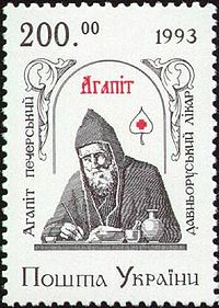 Stamp of Ukraine s51.jpg
