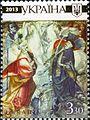 Stamps of Ukraine, 2013-05.jpg