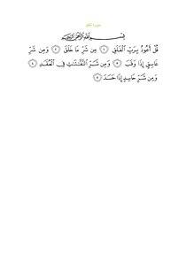 Sura113.pdf
