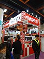 Systex booth, Taipei IT Month 20161211.jpg