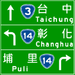Taiwan road sign Art096.4-2012.png