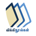 Tamil-wiki-bookz.png