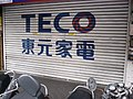 Teco home appliances shops maingate paint 2002.jpg