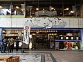 Tenmonkan Mujaki Shirokuma Kagoshima City.JPG