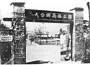 The Gate, National Southwestern Associated University, 1938.jpg