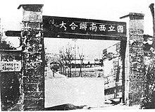 The Gate, National Southwestern Associated University, 1938.jpg