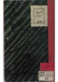 The Liberation of Women, translated to Persian by Youssef Etessami.pdf