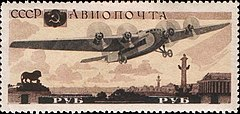 The Soviet Union 1937 CPA 566 stamp (Tupolev ANT-14).jpg