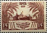The Soviet Union 1939 CPA 677A stamp (Grain Farming) comb perf.jpg