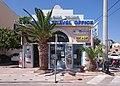 Travel agency Chios Greece.jpg