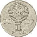 USSR-1975-1982-comm-1ruble-CuNi-a.jpg