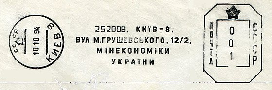 Ukraine stamp type A3.jpg