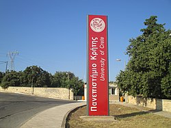 University of Crete, Rethymno Campus 01.jpg