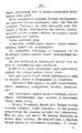V.M. Doroshevich-Collection of Works. Volume VIII. Stage-115.png