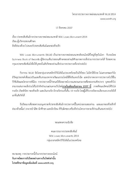 File:WLM-TH-SchoolLetter-2014.pdf