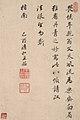 Wang Jian - Landscape in the Style of Various Old Masters- Postscript - 1976.26.3i - Yale University Art Gallery.jpg