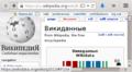 Wikidata Russian Wikipedia statements editing.png