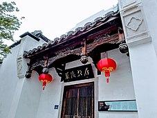 位于中国福建省福州市的严复故居