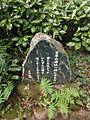 Yoshida Shoin Stone monument.jpg